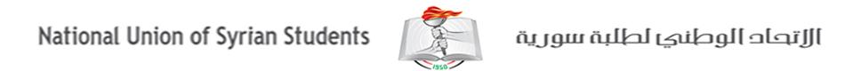 الاتحاد الوطني لطلبة سورية